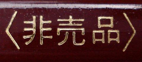 Mitsubishi Jumbo-Uni pencil