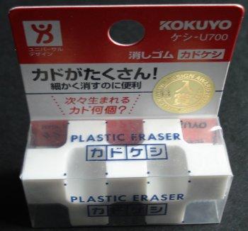 Kokuyo Kadokeshi U700 eraser
