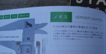 Stationery Magazine