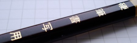 Mitsubishi Hi-Uni Super-DX and Hi-Uni 8B pencils